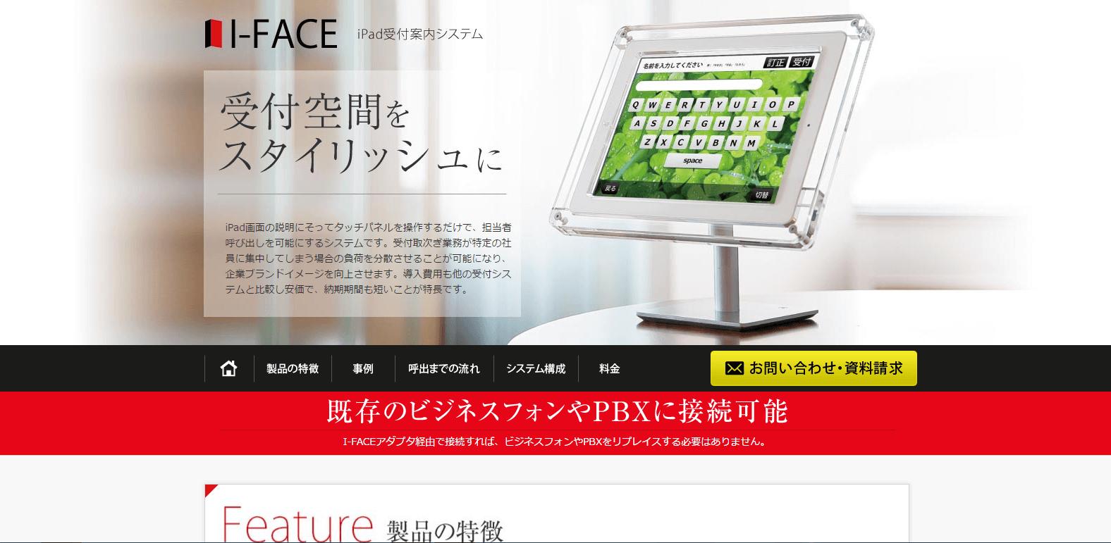 I-FACEサイト